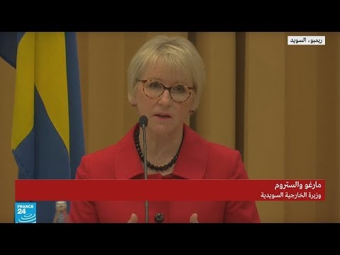 وزيرة خارجية السويد: -طرفا النزاع في اليمن قدما تضحيات خلال المفاوضات-  - نشر قبل 3 ساعة