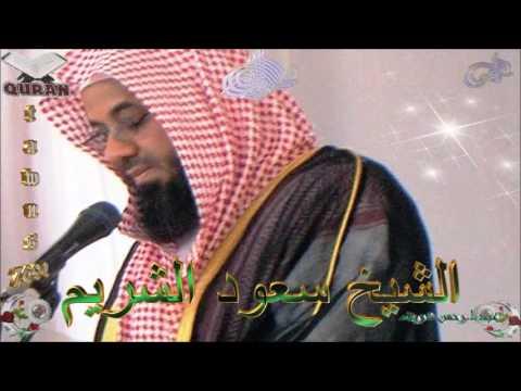 Sheikh Saoud Al-Shuraim - Quran (18) Al-Kahf - سورة الكهف