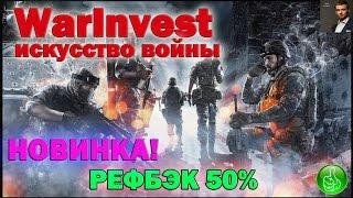 WarInvest - Искусство войны. Игра с выводом денег от админов Герои Средневековья!