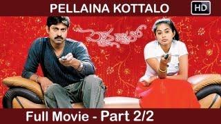 Pellaina Kothalo Movie Part 2/2 | Jagapathi Babu, Priyamani | Sri Balaji Video