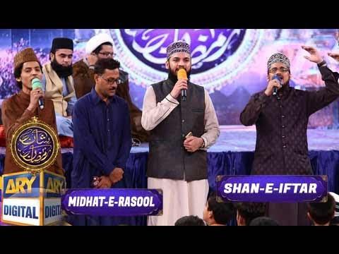 Midhat-e-Rasool - Tajdar-e-Haram Ho Nigah-e-Karam Ho 'Naat' - 21st June 2017