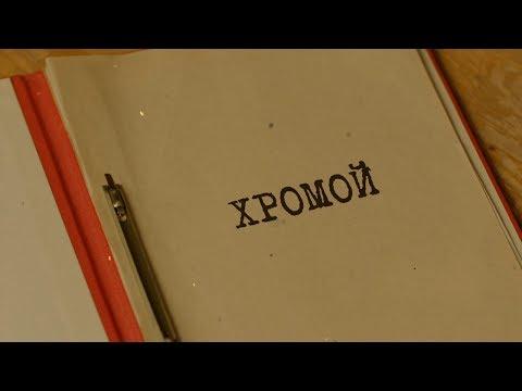 Хромой | Вещдок.
