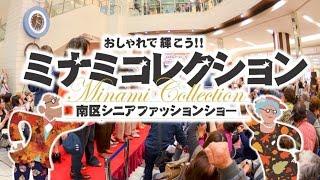 第2回おしゃれで輝こう!ミナミコレクション~名古屋市南区シニアファッションショー~