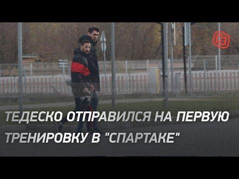 """Тедеско отправился на первую тренировку в """"Спартаке"""""""