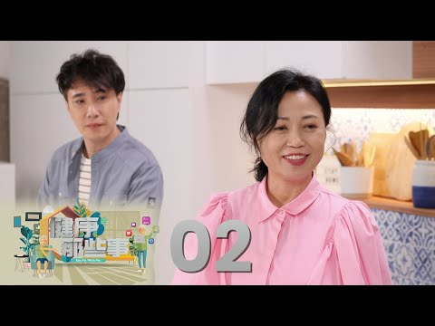 Get Fit With Me S7 健康那些事 S7 EP2