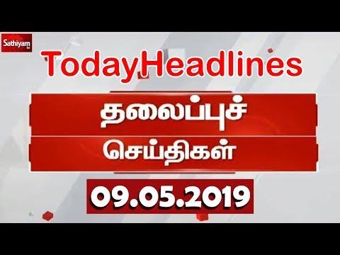 Sathiyam News | Today Headlines | இன்றைய தலைப்புச் செய்திகள் | 09.05.2019 | Headlines Tamil | News
