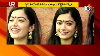 Rashmika Mandanna Out Of Tollywood Producer Dil Rajuand#39;s Upcoming Projects | 10 Max  News