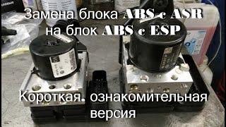 Установка блока ABS c ESP короткая версия