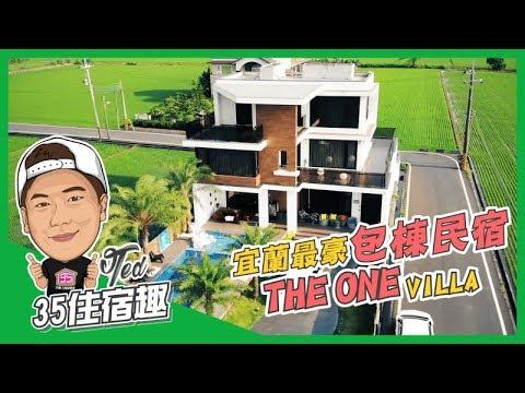 【35住宿趣】☛宜蘭縣五結鄉-The One Villa 樂灣 | 頂級民宿 | 包棟 | 私人泳池 | VIP房 ☚