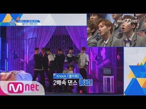 PRODUCE 101 season2 [101스페셜] 열어줘 2배속 댄스 @콘셉트 평가 170609 EP.10