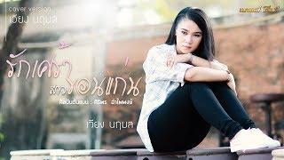 รักเศร้าสาวขอนแก่น - เวียง นฤมล (Cover Version)