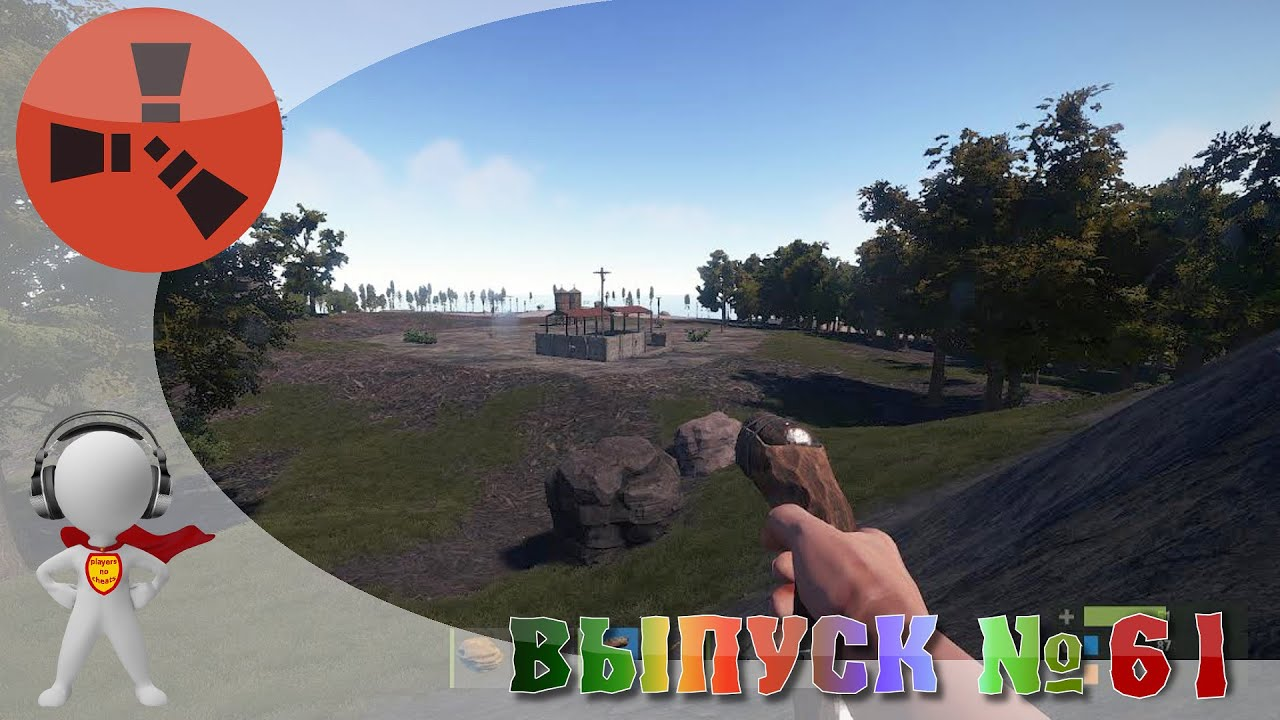 rust client update download