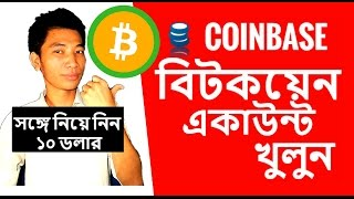 How To Open Coinbase Bitcoin Account Bangla Tutorial 2017