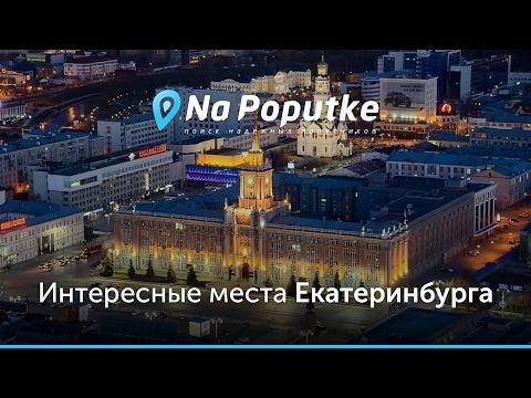 Достопримечательности Екатеринбурга. Попутчики из Тавды в Екатеринбург.