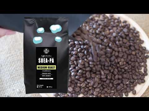 เมล็ดกาแฟคั่วอาราบิก้าดอยช้าง 100% คั่วกลาง