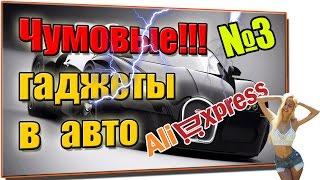видео Автогаджеты