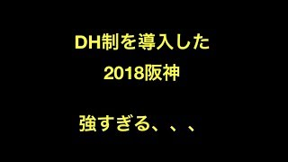 DH制を導入した2018阪神 強すぎる、、、 9 糸井 4 上本 7 福留 DH ロザ...