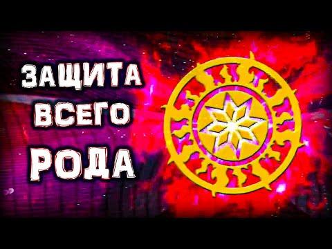 Звезда АЛАТЫРЬ! Мощный СИМВОЛ ЗАЩИТЫ всего РОДА от ЗЛЫХ ДУХОВ, ЧЕРНОЙ МАГИИ, БОЛЕЗНЕЙ!