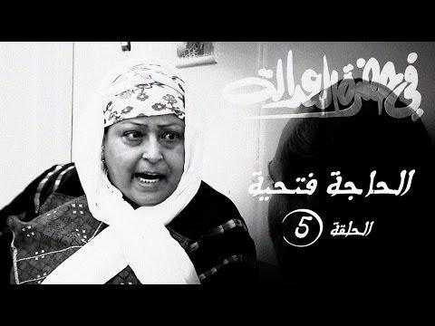 مسلسل في حضرة العدالة - الحاجة فتحية - الحلقة الخامسة