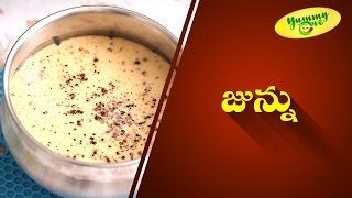 జనన  How To Make Junnu  Colostrum Milk Cheese  Telugu Recipes  TeluguOne Food