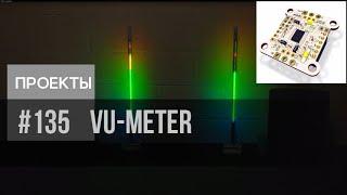 audio VU meter - индикатор уровня | neopixel | stm32F030 | WS2812B
