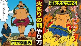 【死刑】火炙りの刑…やり方を説明。江戸時代でよくやってた。