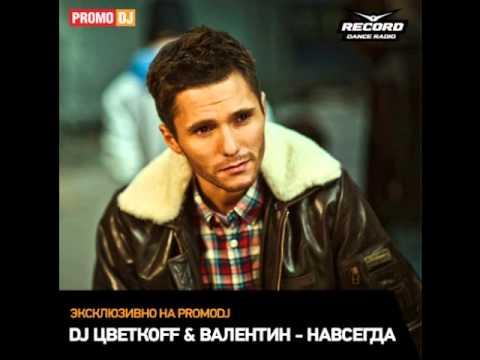 DJ ЦветкоFF & Валентин - Навсегда (Club mix) - скачать в формате mp3 на максимальной скорости
