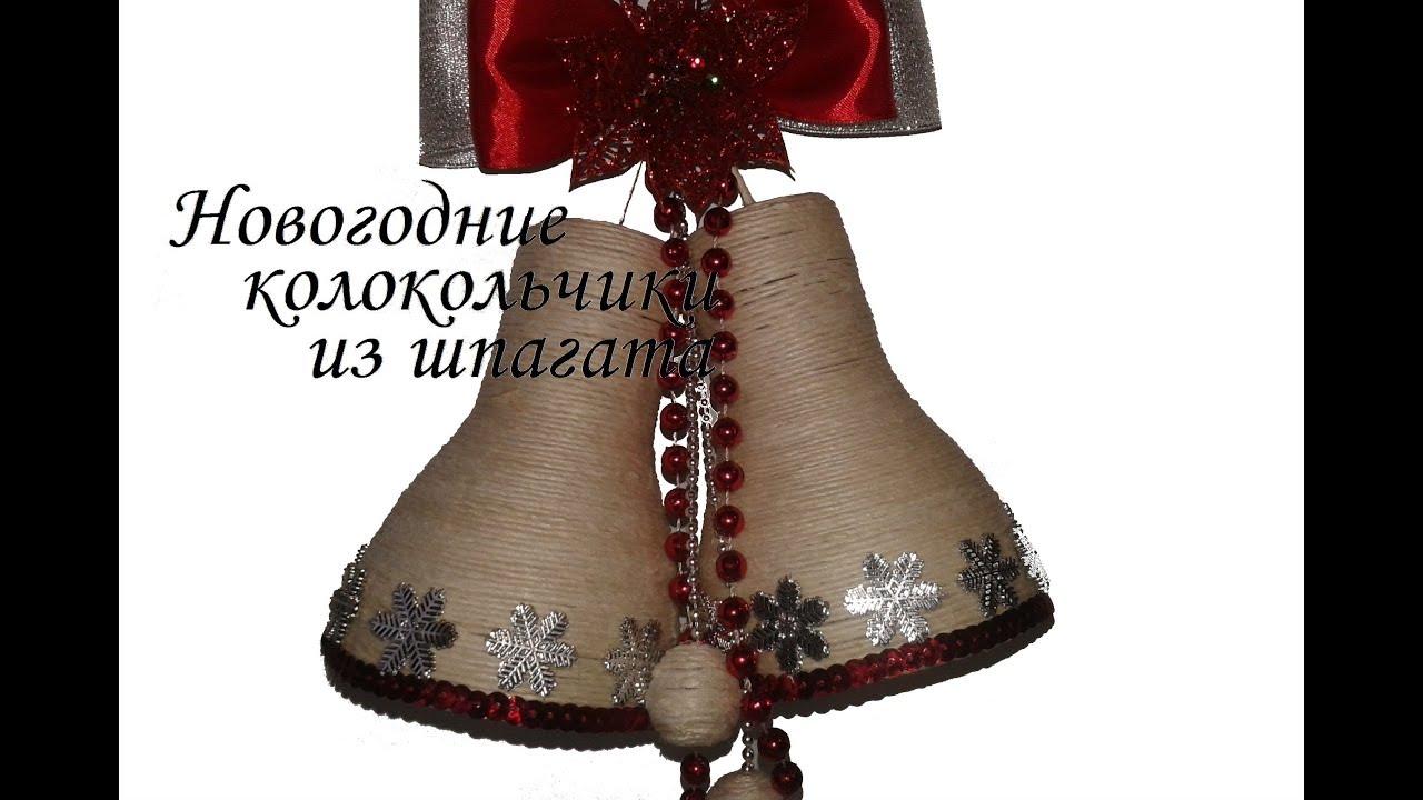 Новогодние колокольчики из шпагата своими руками / Поделки из шпагата джута к Новому году