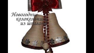 Новогодние колокольчики из шпагата своими руками/Сама Я mk.ru