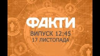 Факты ICTV - Выпуск 12:45 (17.11.2019)