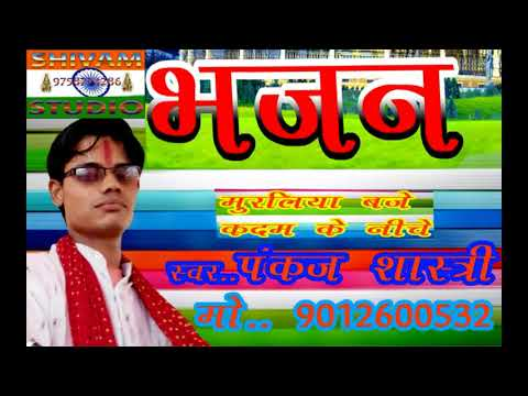 BHAJAN  PANKAJ SHASTRI  Vol   1
