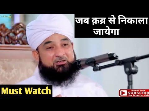 💚jab Kabar Se Uthaya Jayega💚islamic Video Status | Tariq Jameel Video Status