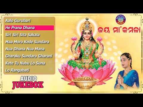 JAY MAA KAMALA Odia Laxmi Bhajans Full Audio Songs Juke Box | Sarita Dash |Sarthak Music