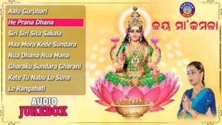 jay-maa-kamala-odia-laxmi-bhajans-full-audio-songs-juke-box-sarita-dash-sarthak-music