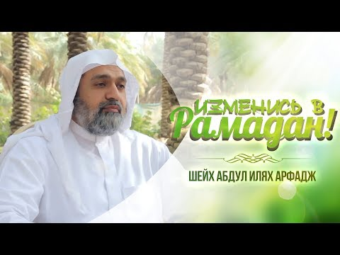 Изменись в Рамадан!