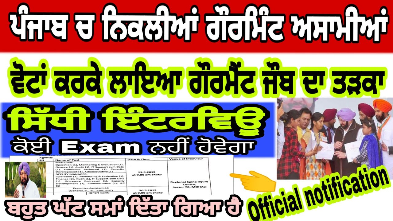 Punjab government recruitment 2019 /latest update may/various field joba/No  Exam/Direct interview