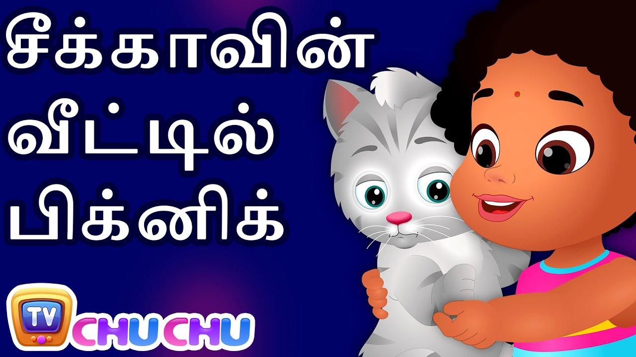 சீக்காவின் வீட்டில் பிக்னிக் (Chika's Picnic at Home Idea) - ChuChu TV Tamil Stories for Kids