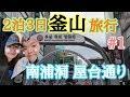 【釜山旅行】#1南浦洞 屋台通り の動画、YouTube動画。