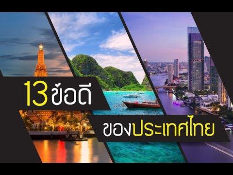 13 ข้อดีของประเทศไทย ที่คุณควรบอกชาวโลก