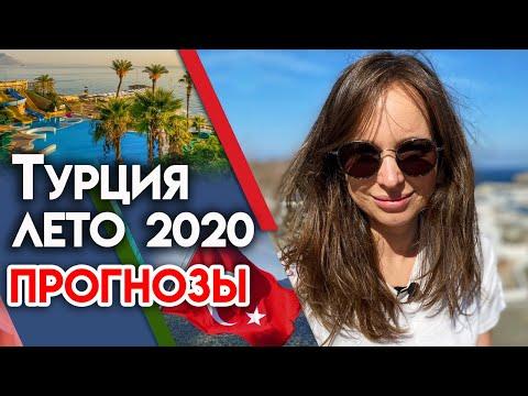 Аннулируют ли майские путёвки в Турцию 2020? | Что делать с турами 2020?