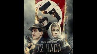 Фильм 72 часа  Трейлер 2016