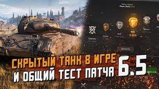 Секретный танк и все об Общем тесте 6.5 - что ждать? / Wot Blitz