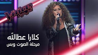 خسرت في الموسم الثالث The Voice وعادت بقوّة لتردّ اعتبارها.. أداء كلارا عطاالله #MBCTheVoice