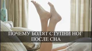 Болят ступни ног по утрам основные причины