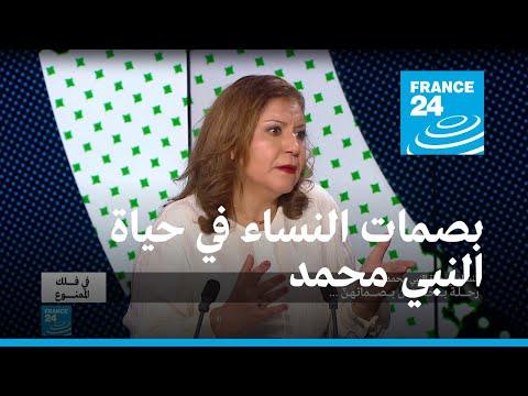 النساء في حياة النبي محمد: رحلة بحث عن بصماتهن - ج 2