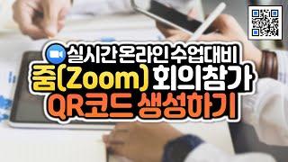 줌(Zoom) 회의 참가용 QR코드 만들기! 줌 사용법…