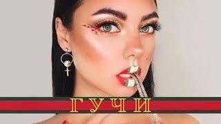 МАКИЯЖ ГУЧИ | Тимати feat. Егор Крид были бы в ШОКЕ!