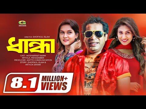Dhanda | Drama Serial | All Episode | ft Mosharraf Karim | Mithila | Mehazabien