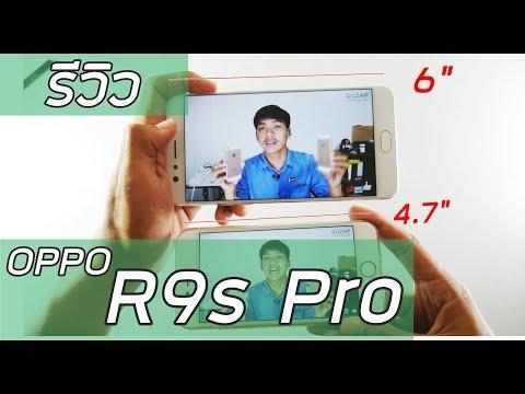 รีวิว OPPO R9s Pro จอใหญ่ กล้องหน้าคู่ แบตโคตรอึดในราคาหมื่นนิดๆ