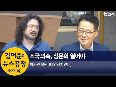 조국 의혹, 청문회 열어야(박지원) | 김어준의 뉴스공장